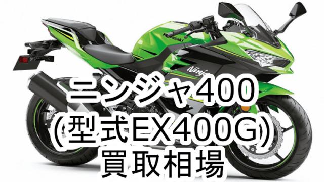 ニンジャ400買取相場