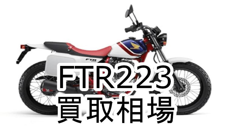 FTR223トリコロールMC34買取相場