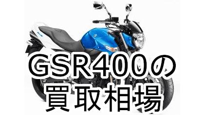 GSR400買取相場