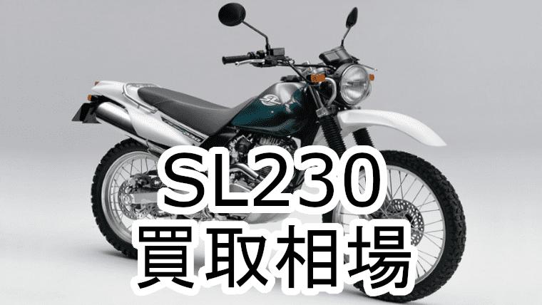 SL230買取相場