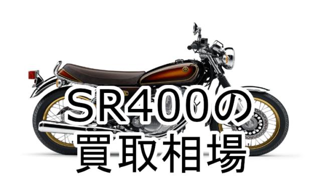 SR400買取相場