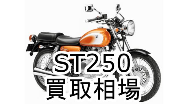 ST250E買取相場