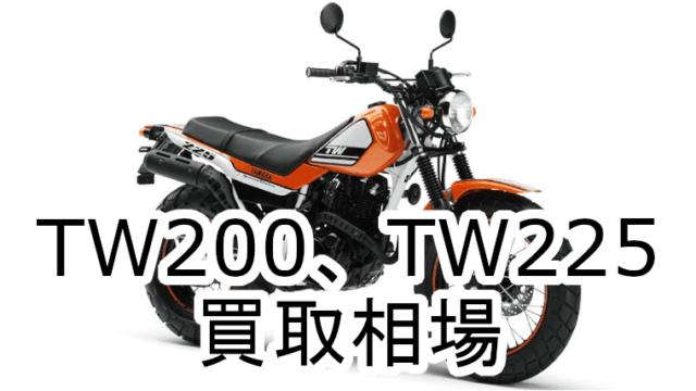 TW225DG07JDG09J買取相場