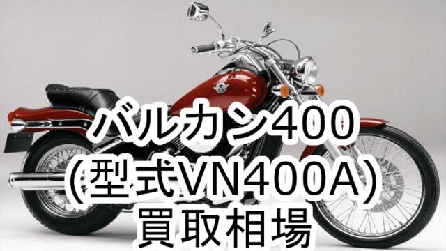 バルカン400買取相場