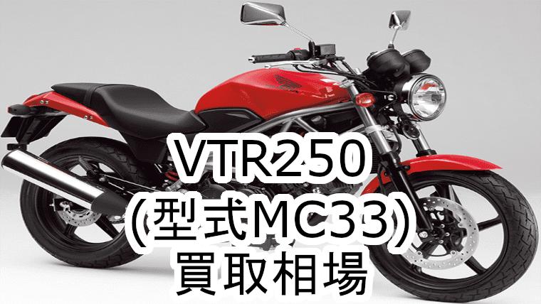 VTR250買取相場