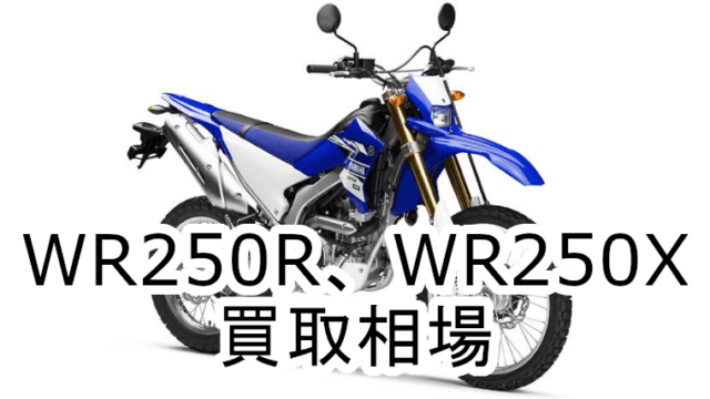 WR250RDG15J買取相場
