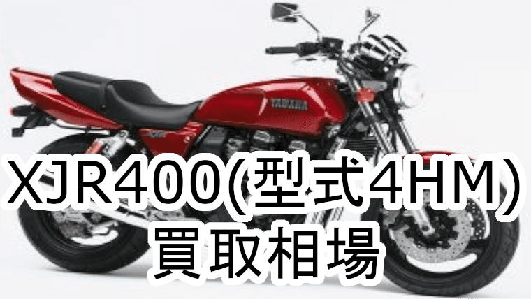 XJR4004HM買取相場
