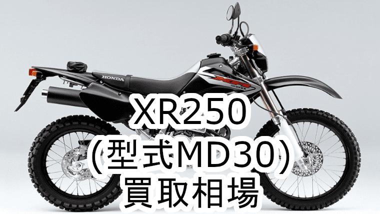 XR250買取相場