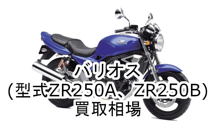 バリオス250買取相場