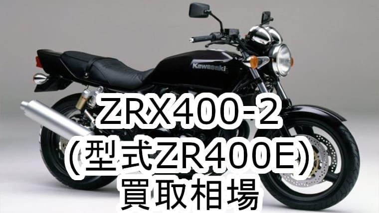 ZRX400-2買取相場