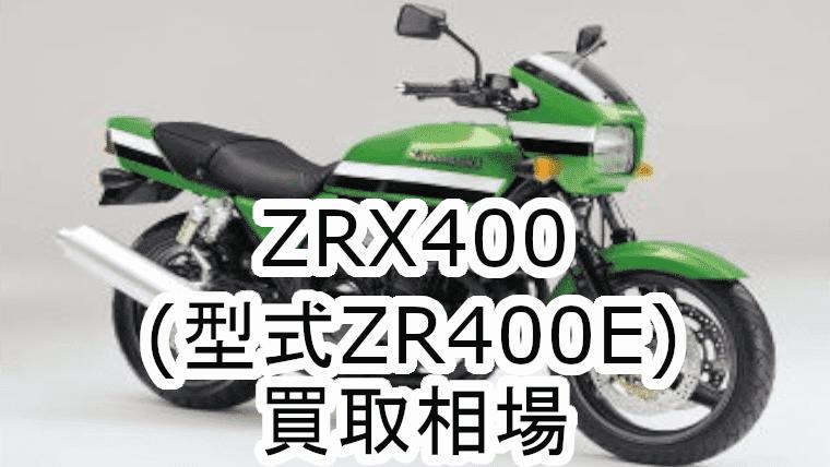 ZRX400買取相場