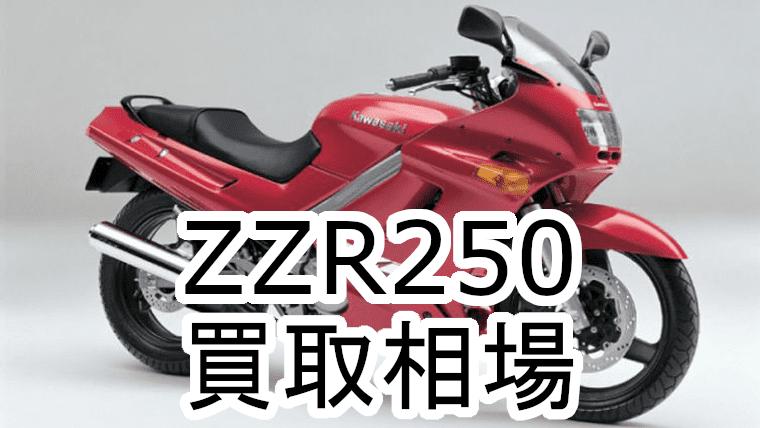 ZZR250EX250H買取相場