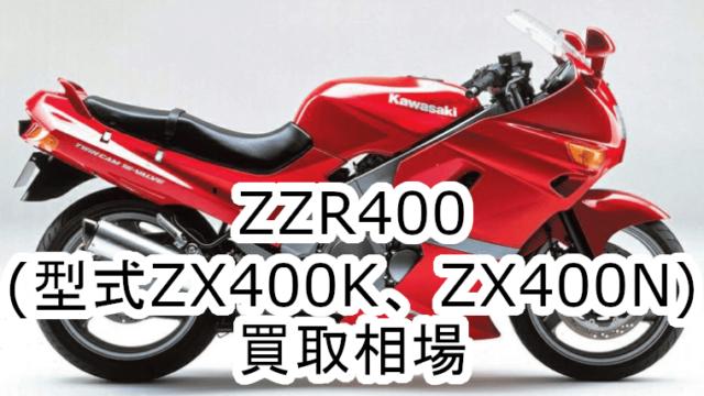 ZZR400買取相場