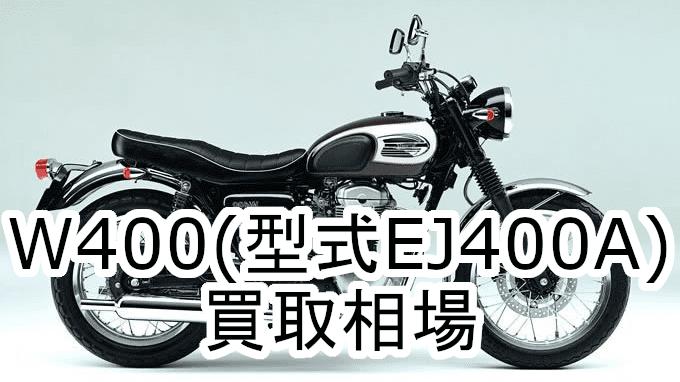 w400買取相場