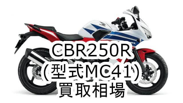 CBR250R買取相場