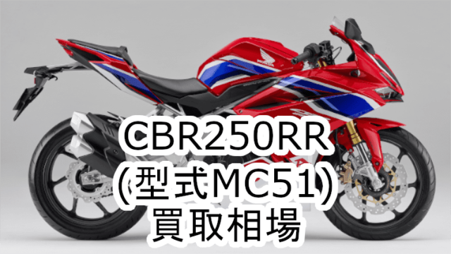 CBR250RR買取相場