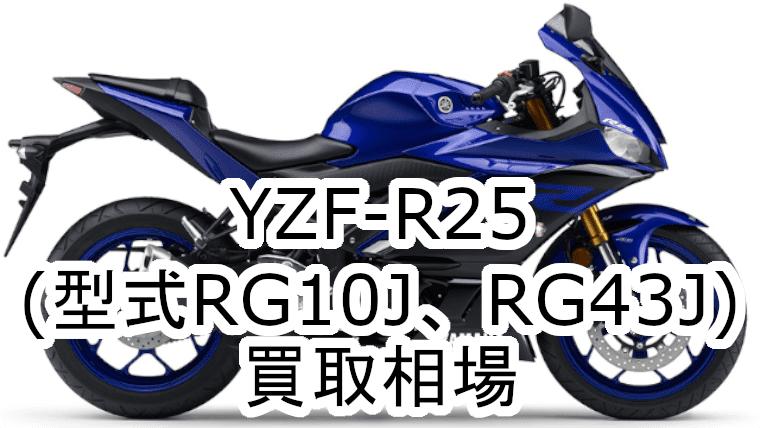 YZF-R25買取相場