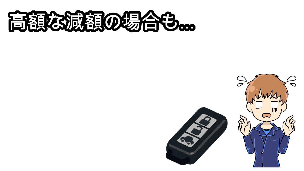 イモビライザー鍵