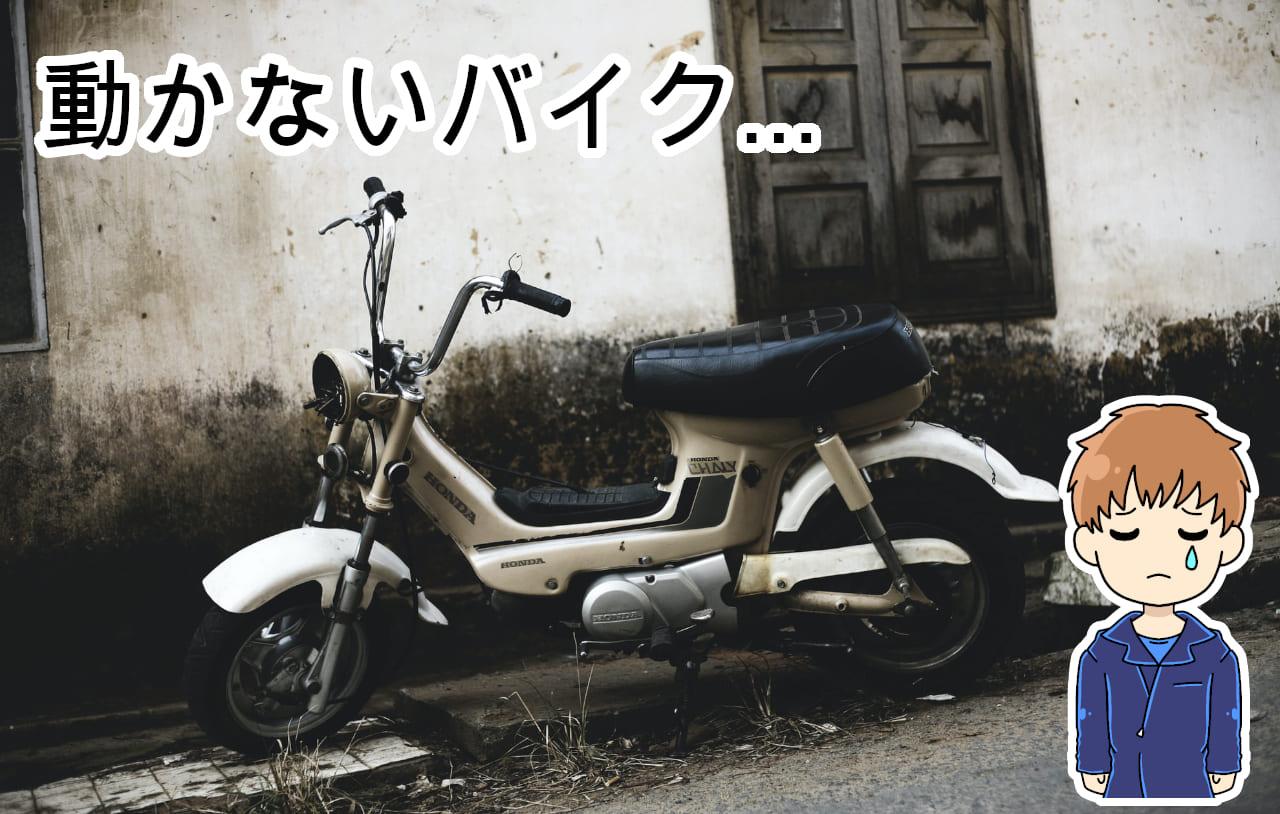 動かないバイクとは