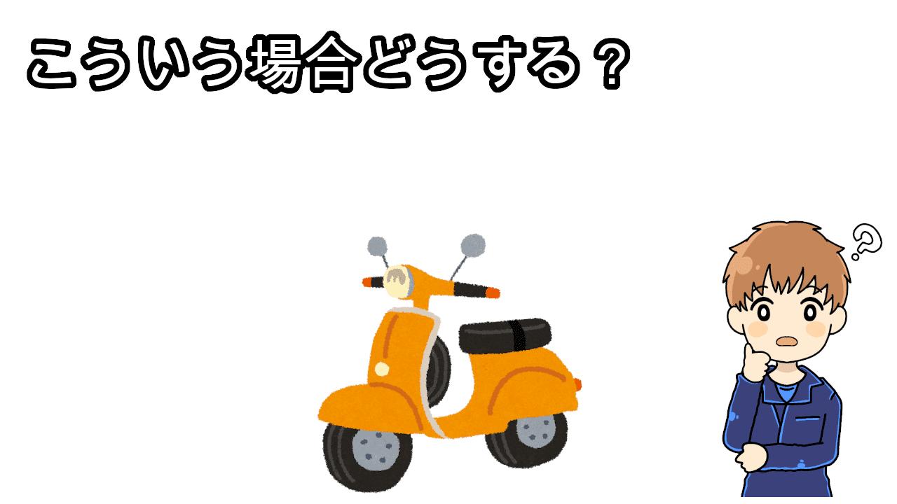 動かないバイク悩み