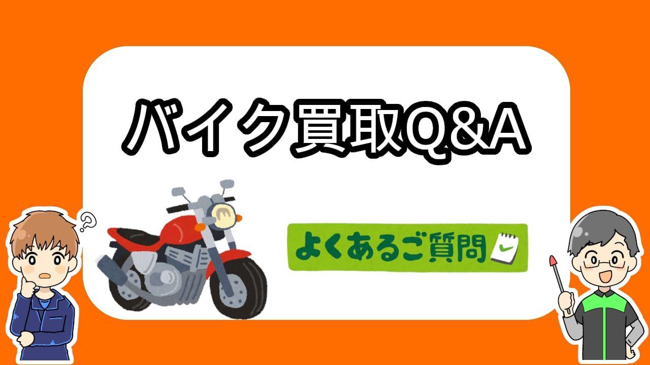 バイク買取質問回答